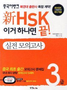 신hsk(3급)
