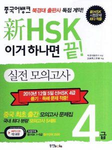 신hsk(4급)