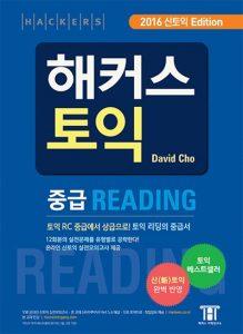 해커스 중급토익 Reading