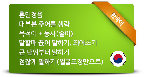 korean-english