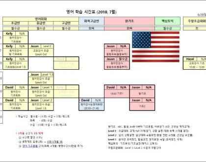 2018년 7월 수업일정표